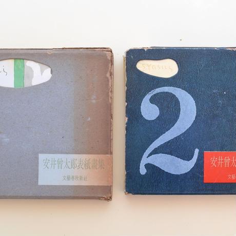安井曾太郎表紙畫集 1・2巻セット