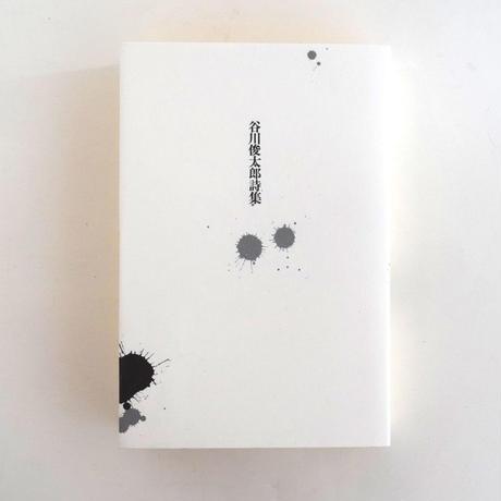 谷川俊太郎詩集