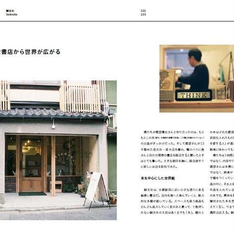 《ご予約》『左京区男子休日』 台湾男子がこっそり教える!秘密の京都スポットガイド