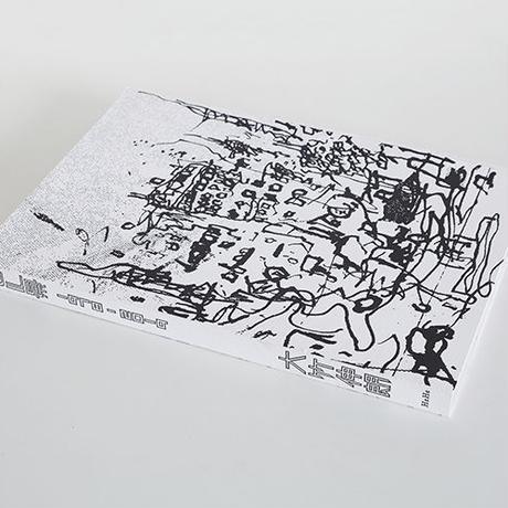 大竹伸朗 ビル景 1978–2019