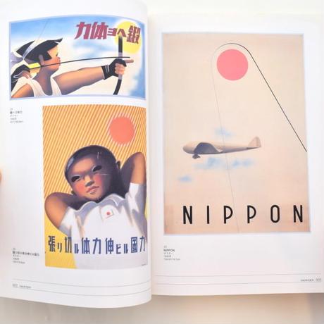 暮しを彩ったグラフィックデザイナーの60年 大橋正展