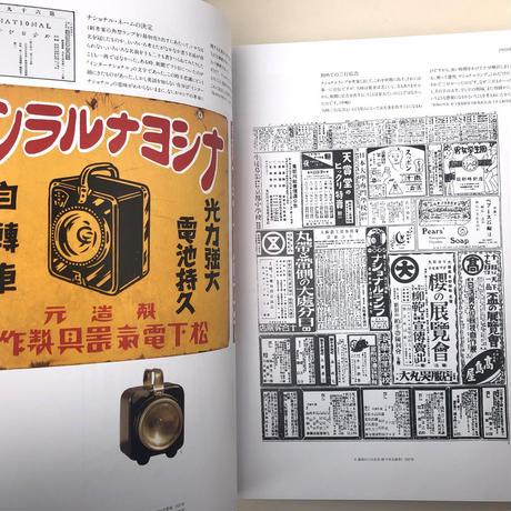 松下電器 宣伝70年史