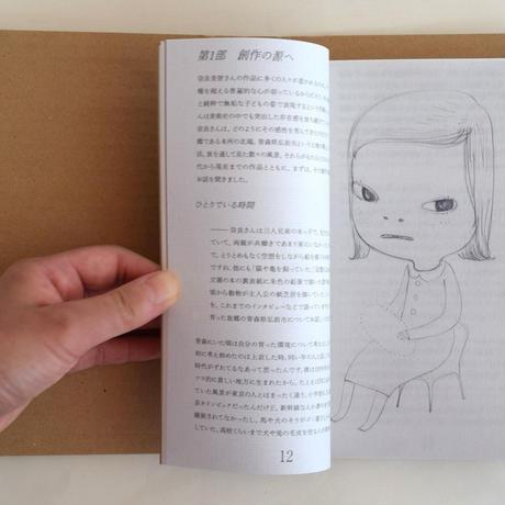 疾駆 第9号 特集・ポートレート02奈良美智