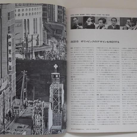 デザイン NO.47 1963年5月号増刊 オリンピック特集