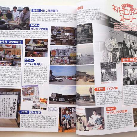 日本海食堂大百科