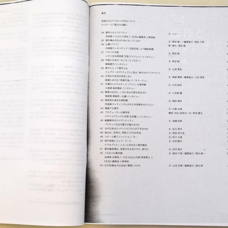 広告 vol.414 特集:著作 オリジナル・セルフ海賊版2冊セット