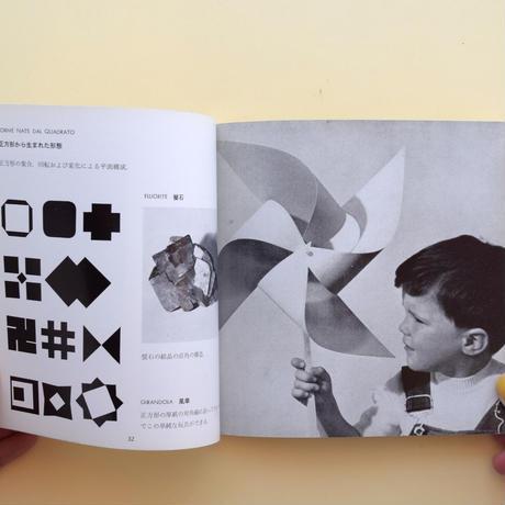 円+正方形 その発見と展開