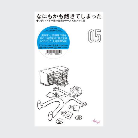 《ご予約・特典ステッカー付き》なにもかも飽きてしまった レディメイド未来の音楽シリーズ CDブック編 5