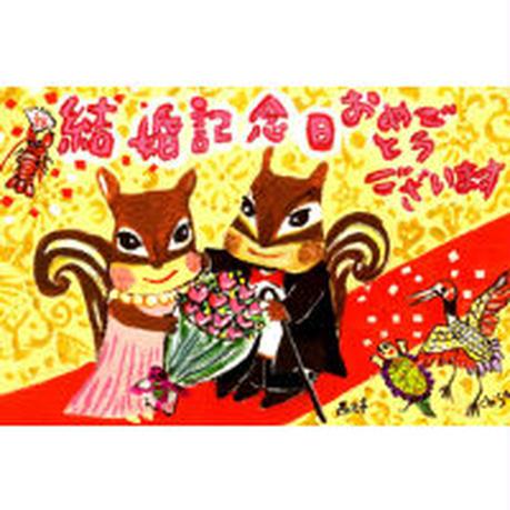 結婚記念日(おめでとうございます)
