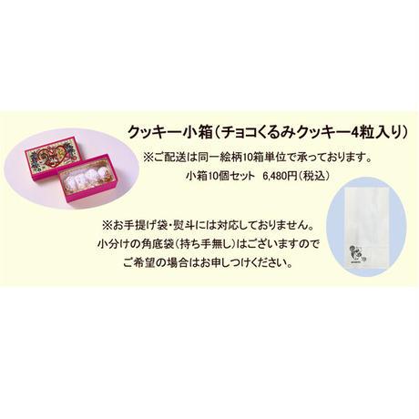 小箱10個セット・東京風景A(ムジ) チョコくるみクッキー