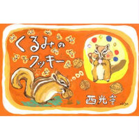 お手玉(くるみのクッキー)