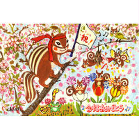 桜の木(合格おめでとう)