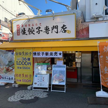 【冷凍便】開運餃子 16個入り