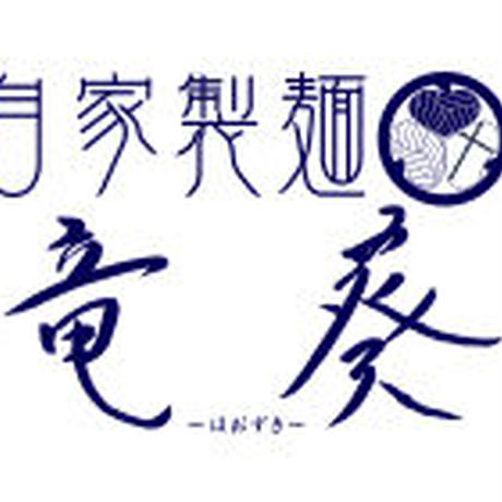 【コラボ商品×冷凍便】自家製麺 竜葵 名古屋コーチン極上塩らぁ麺セット