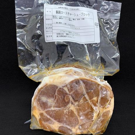 【冷凍便】豚肩ロースチャーシューブロック500g (チャーシュー薄切り25枚程度、厚切り10~12枚程度)