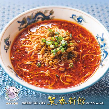 【コラボ商品×冷凍便】菜香新館 菜香担担麺