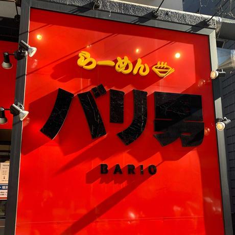 【コラボ商品×冷凍便】らーめんバリ男 つけ麺