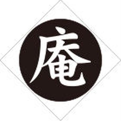 【コラボ商品×冷凍便】らーめんダイニング庵 上州濃厚家系ラーメンセット