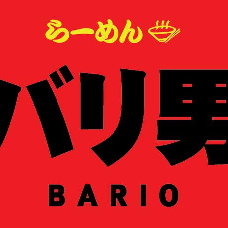 【コラボ商品×冷凍便】らーめんバリ男 らーめんセット(特製唐花付き)