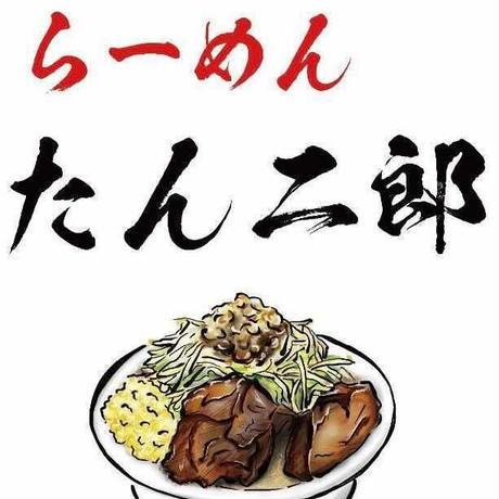 【コラボ商品×冷凍便】らーめんたん二郎 たん二郎セット