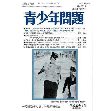 【電子版】第65巻670号(平成30年4月号)