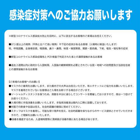 【電子チケット】奏月-SOUGETSU-