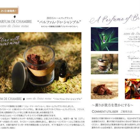 Parfum de chambre - nom de seinsmous(パルファム・ドゥ・シャンブル)- 追加香料