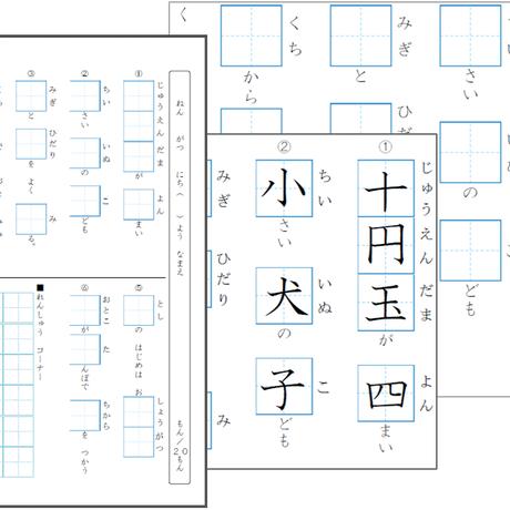 漢字テスト小学1年生