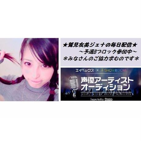 【鷲見友美ジェナ】7/29 エイベックス×SHOWROOM 声優アーティストオーディションLIVE 2016前売り券