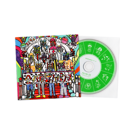 【サインなし】CD|会社員5000万パワーズ(星座百景盤)
