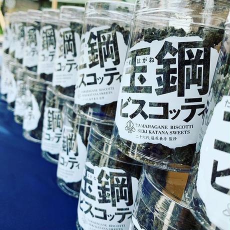 玉鋼ビスコッティ2個セット(+送料950円)