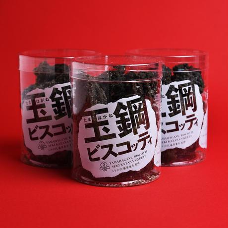 玉鋼ビスコッティ3個セット(+送料950円)