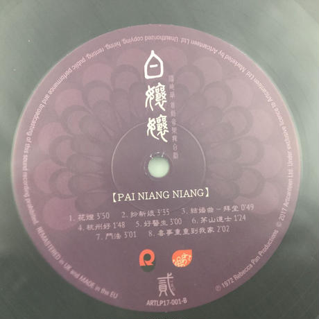 Rebecca Pan-白孃孃 / Pai Niang Niang