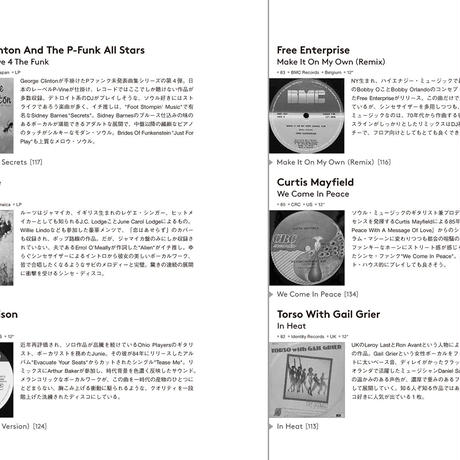 POST-HOUSE MUSIC Disc Guide ( Overseas customer only ) /ポスト ハウス・ミュージック ディスクガイド