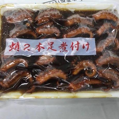 蛸煮つけ2本足(20個入450g x 10パック)