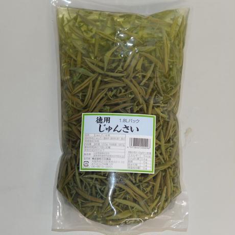 徳用じゅんさい水煮(固形量1200g/総量1800g)