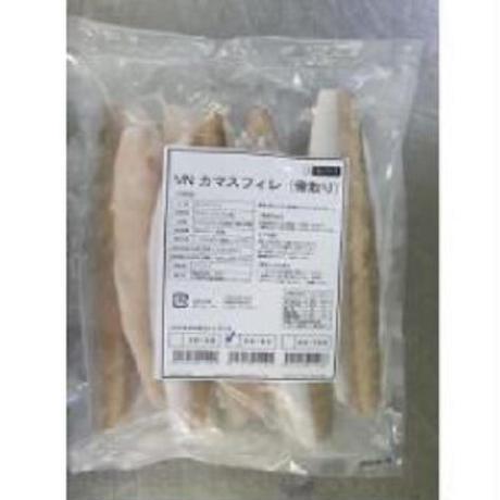 カマスフィレ(骨取り)(バラバラ凍結)1尾約50~80g(10kg)【限定】