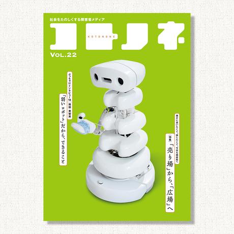 『コトノネ』Vol.22