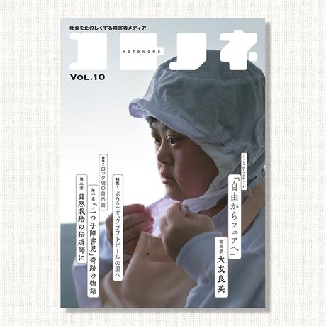 『コトノネ』Vol.10