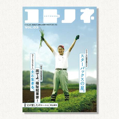 『コトノネ』Vol.03