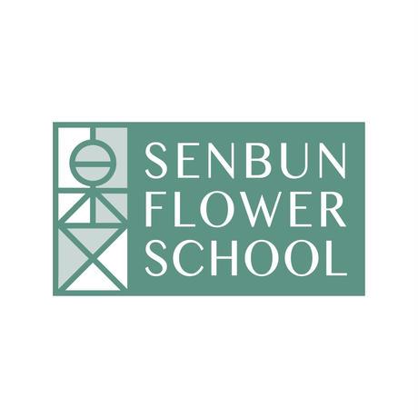 SENBUN 花教室  6ヶ月(昼の部)