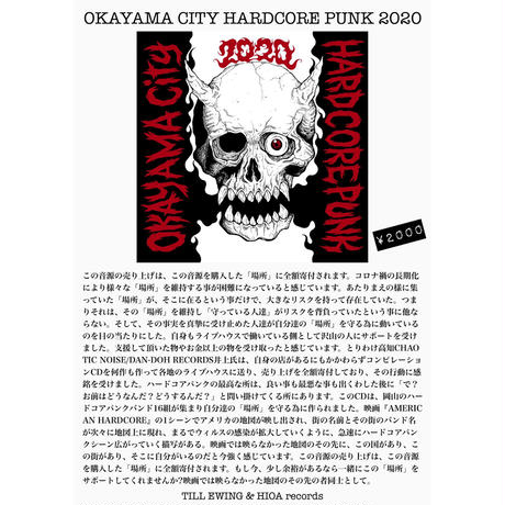 【V.A.】OKAYAMA CITY HARDCORE PUNK 2020