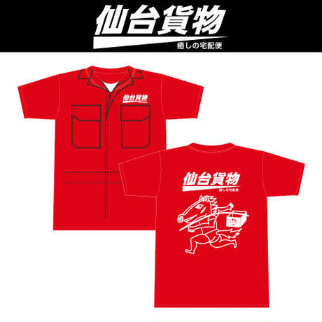 仙台貨物【受注生産商品】ツナギ風Tシャツ