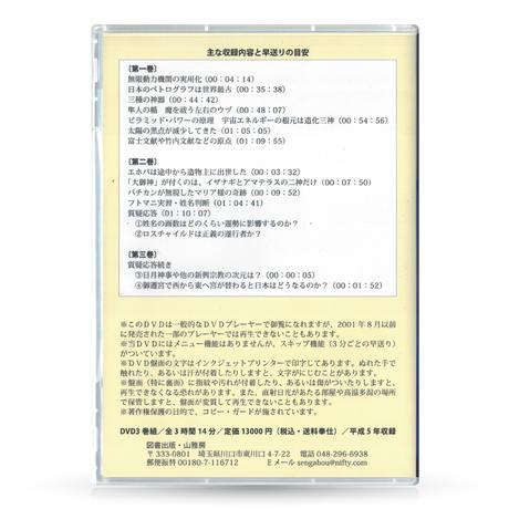 DVD【相曽誠治・講演 11】太陽無黒点時代