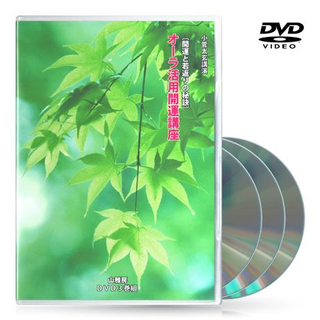 DVD オーラ活用開運講座