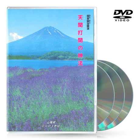 DVD【相曽誠治・講演 4】天関打開の神法