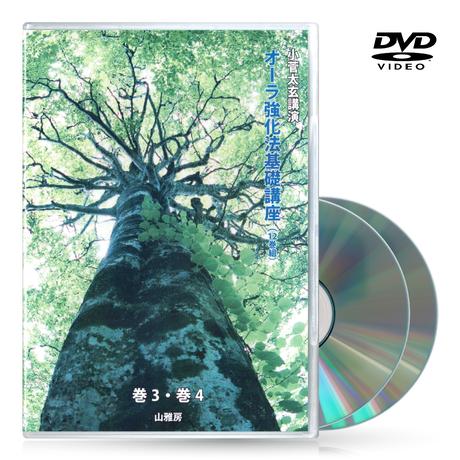 DVDセット12巻組 オーラ強化法基礎講座