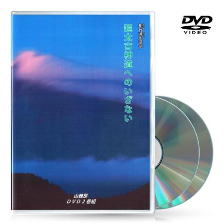 DVD【相曽誠治・講演 7】超太古神道へのいざない