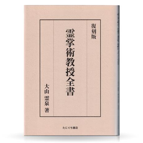 復刻版 霊掌術教授全書