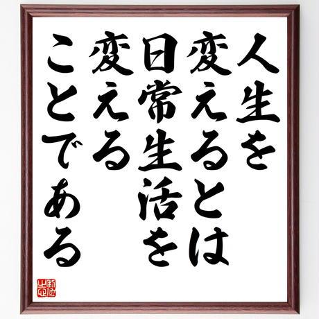 書道色紙/名言『人生を変えるとは、日常生活を変えることである』額付き/受注後直筆/Z9911